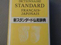 フランス語の辞書